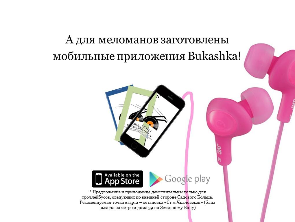Мобильное приложение для Гранд Букашки