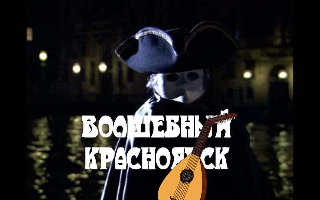 волшебный-красноярск