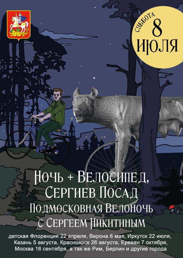 Подмосковная Велоночь в Сергиевом Посаде 8 июля в 8 вечера открытка