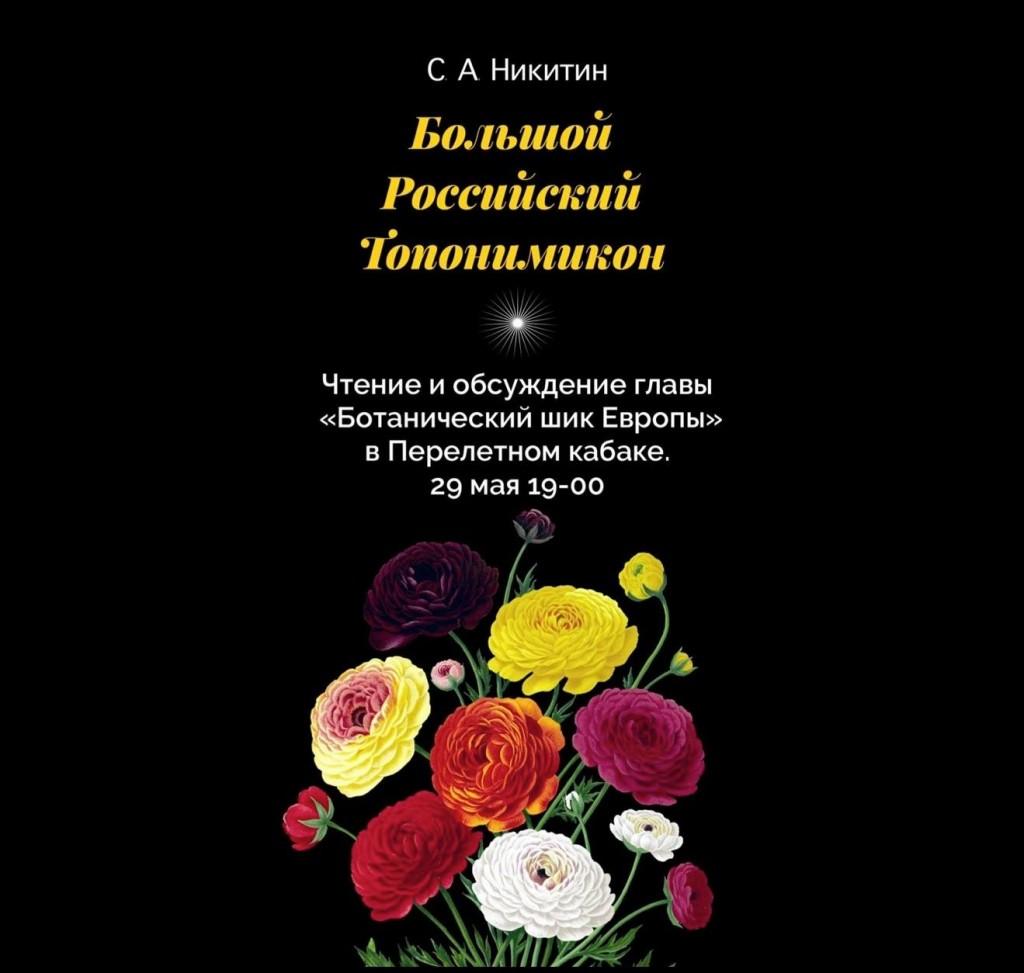 Toponimy-Moscow-Rome-Botany