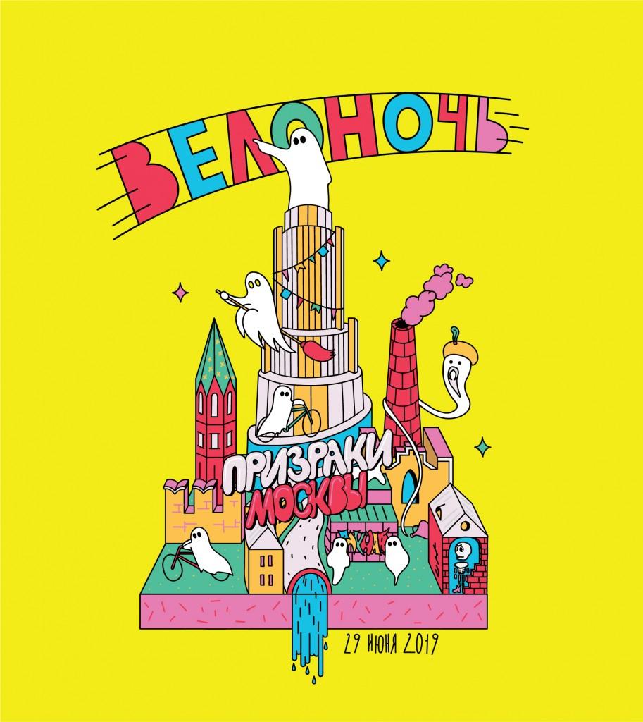 velonotte-2019-призраки-москвы-велоночь